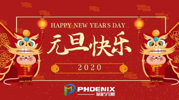 <b>江苏菲尼克斯机械有限公司2020年元旦放假通知</b>