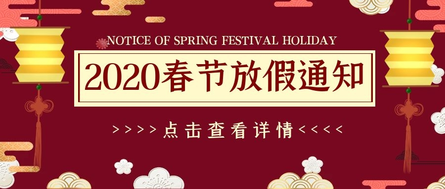 <b>江苏菲尼克斯机械有限公司2020年春节放假通知</b>