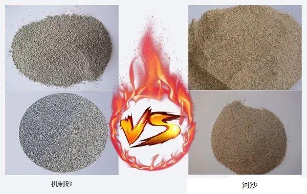 <b>机制砂和河沙有什么区别?哪种效果好?</b>