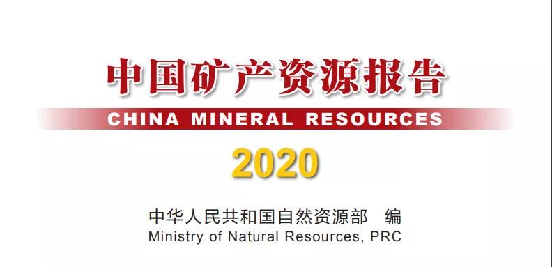 自然资源部日前发布《中国矿产资源报告(2020)》